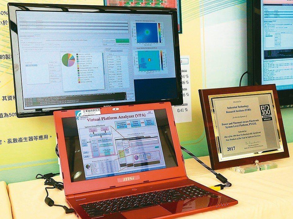 為解決晶片耗電與過熱的問題日益嚴重,工研院研發出「功耗與熱感知電子系統層級平台技...