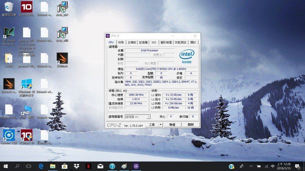 採英特爾第8代處理器Core i7-8550U。 彭子豪/攝影