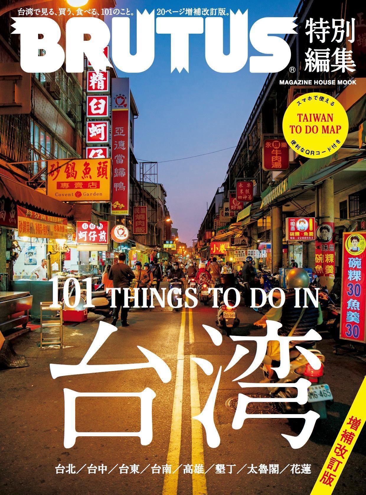 日本生活風格指標雜誌《BRUTUS》去年發行台灣旅遊特集,日前再推出增補修訂版。...