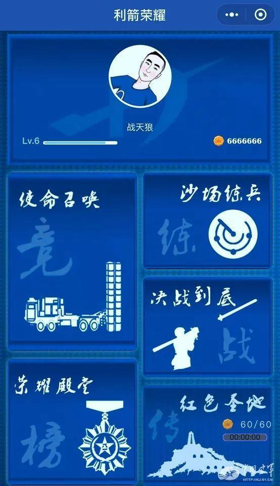 「利劍榮耀」APP手遊首頁。中國空軍