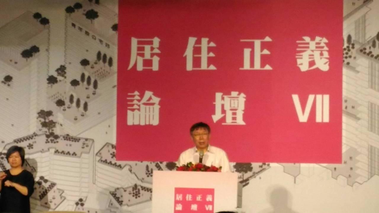 台北市長柯文哲出席居住正義論壇。記者莊琇閔/攝影
