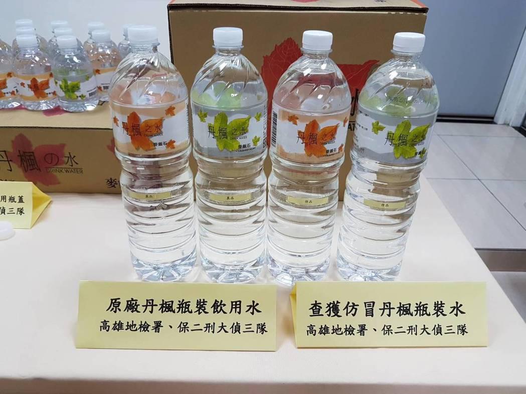 丹楓礦泉水真品與仿品。記者劉星君/翻攝