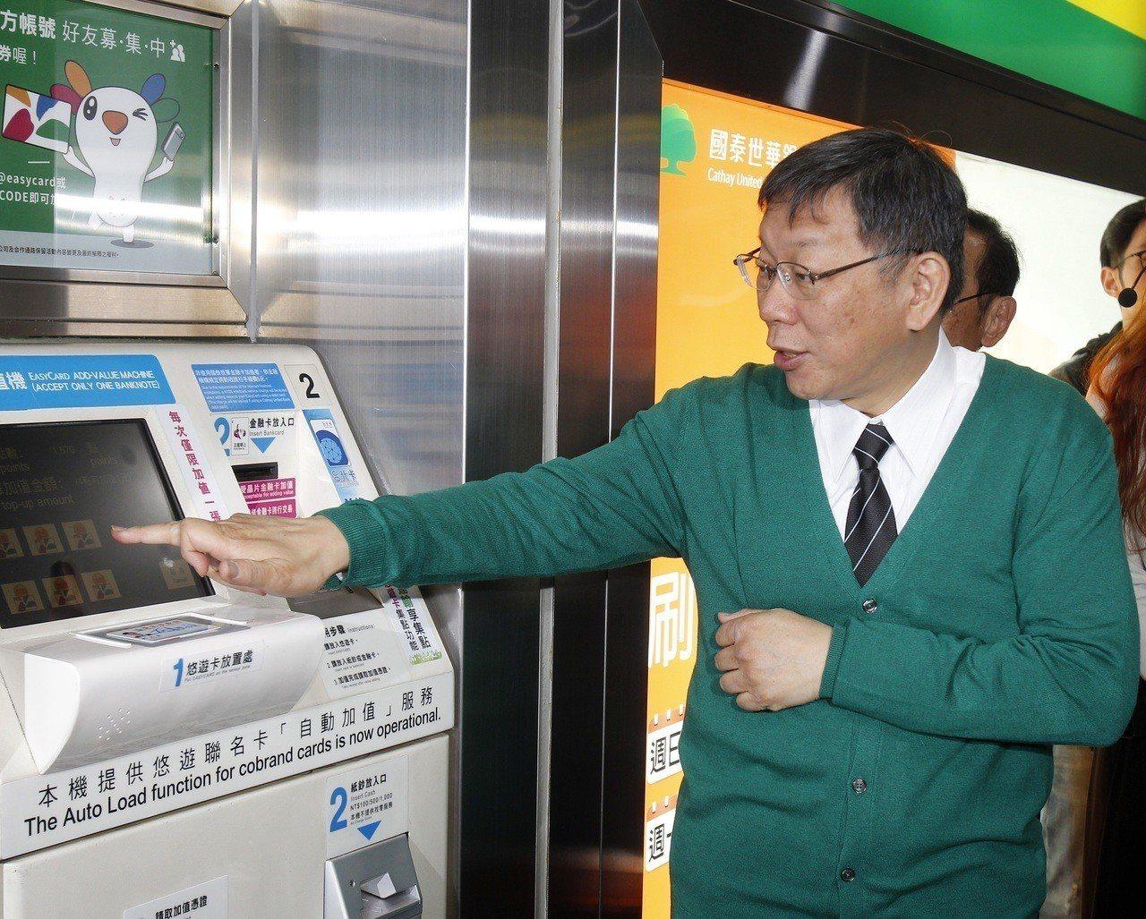 本月初台北市長柯文哲特地在捷運站示範,將UUPON點數兌換悠遊卡儲值金。 圖/U...