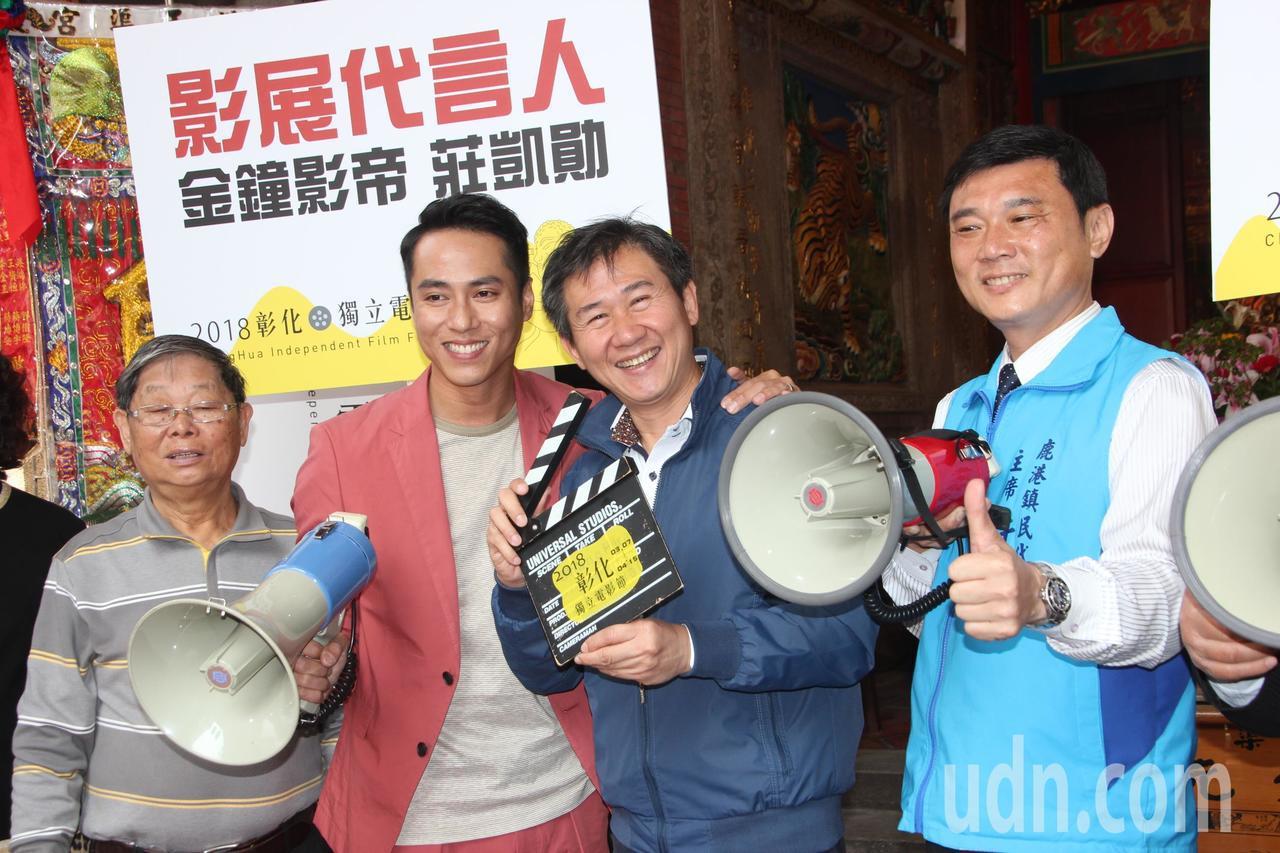 彰化獨立電影節邀彰化囝仔、金鐘影帝莊凱勛(左2)擔任影展大使代言人,今天他回到家...