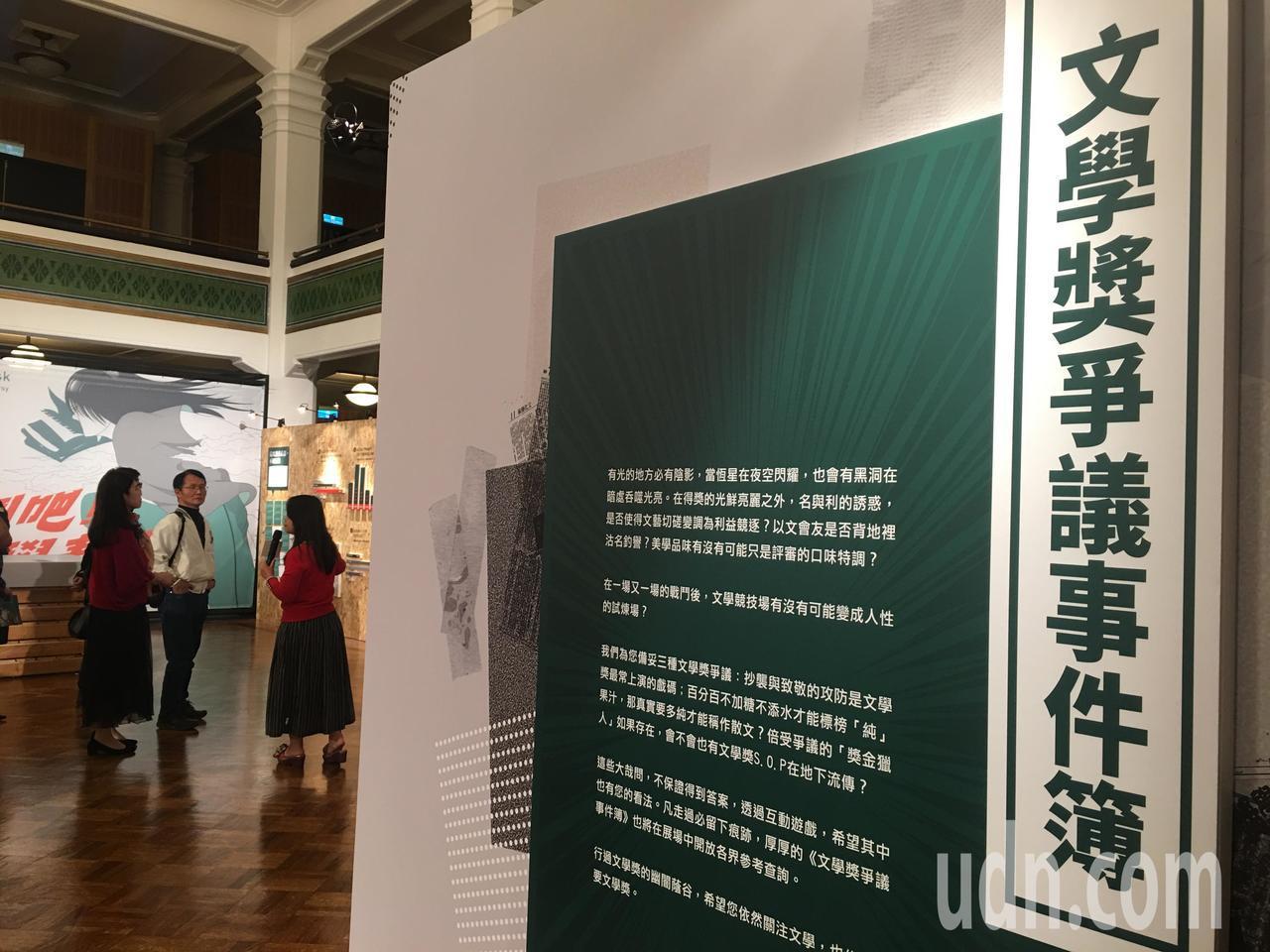 台北市文學獎慶祝二十週年所舉辦「戰鬥吧!文學青年:文學獎的光明與幽闇」特展做了大...