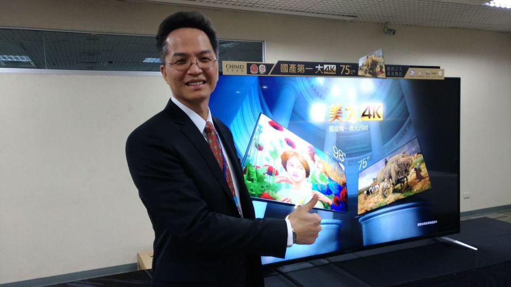 奇美家電總經理余泯樂表示,今年強勢參展,展售大98吋4K液晶顯示器、節能空調、冰...