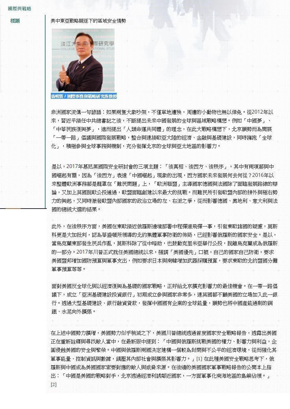 淡江大學國際研究學院國際評論截圖。