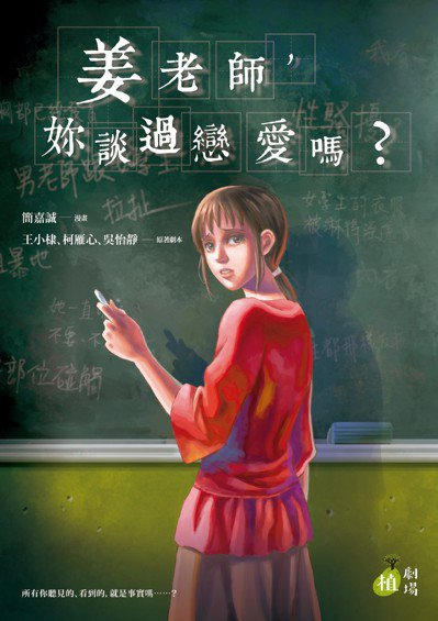 漫畫植劇場《姜老師,妳談過戀愛嗎?》,內容述說姜老師目擊一場校園性騷擾,出面作證...