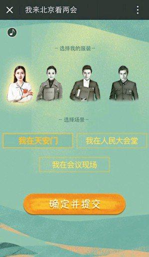 「我來北京看兩會」的應用,點進後就能獲得一張開往兩會的車票,聘請你來當兩會代表或...