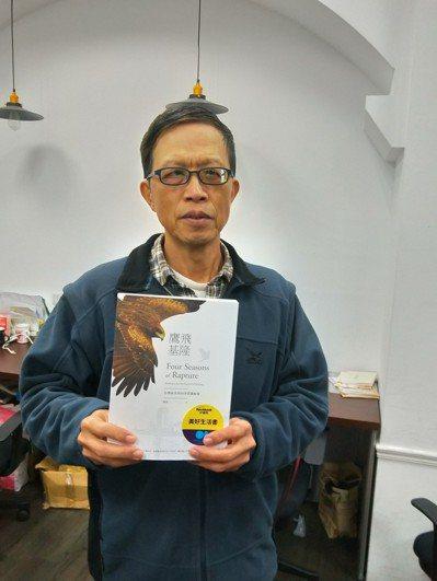 長期從事台灣生態研究、文史工作的陳世一,最近他出了一本老鷹專書「鷹飛基隆」。記者...