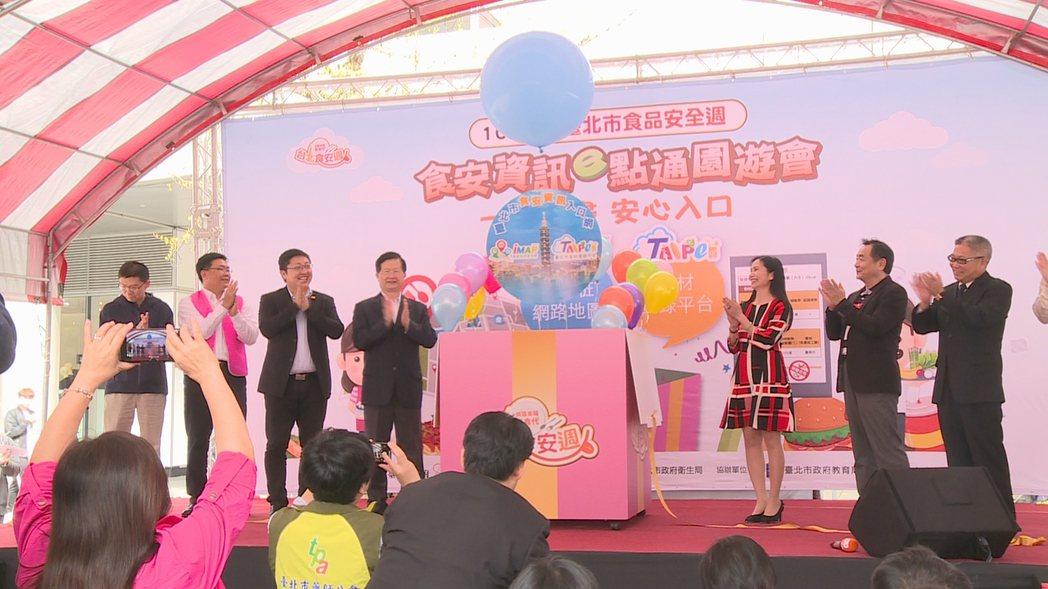 食安問題頻傳,台北市政府衛生局推出食安資訊入口網,17日下午在信義香堤廣場舉辦「...