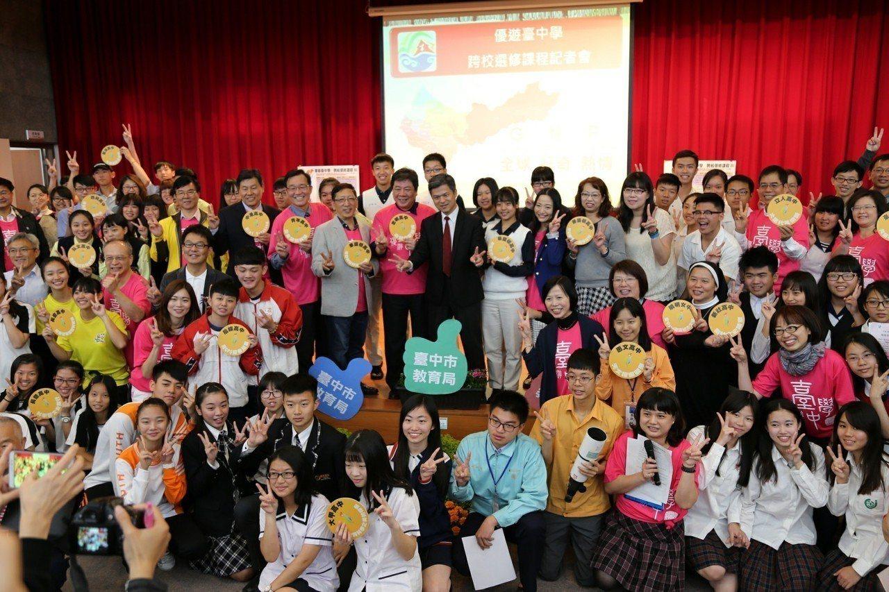 台中市跨校選修課程「優遊台中學」推出後迴響熱烈,上學期18校參與、開設24門課,...