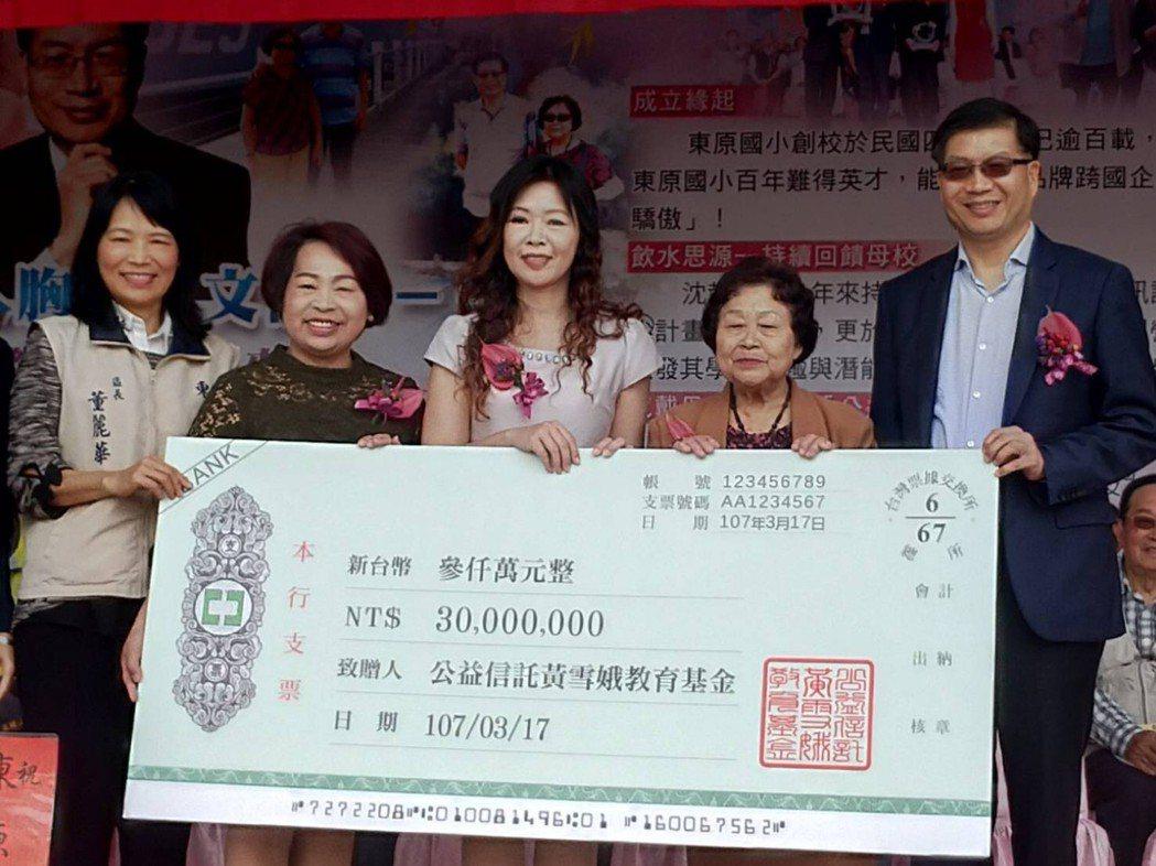 沈振來(右一)成立教育基金。圖/東原國小提供