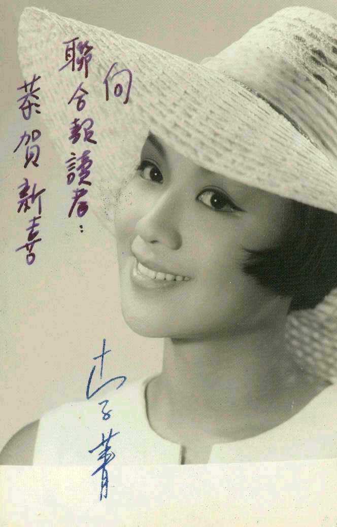 李菁年輕時紅遍港台,簽名照亦極搶手。圖/報系資料照片