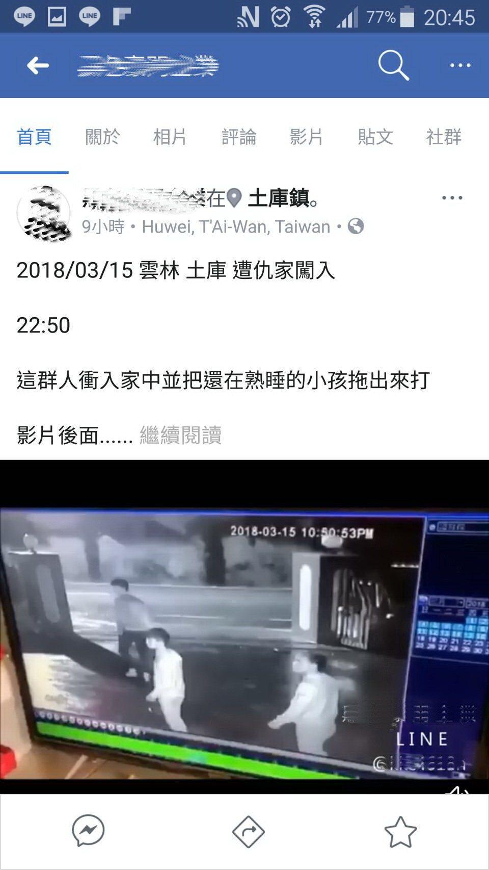 有人將謝嫌夜闖民宅尋仇過程被監視器的影帶貼上網。記者蔡維斌/翻攝