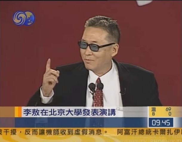 2005年作家李敖以無黨籍立委身分,赴大陸展開「神州文化之旅」,並在北京大學、北...