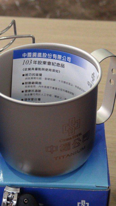 中鋼鈦杯引起轟動。 記者謝梅芬/攝影