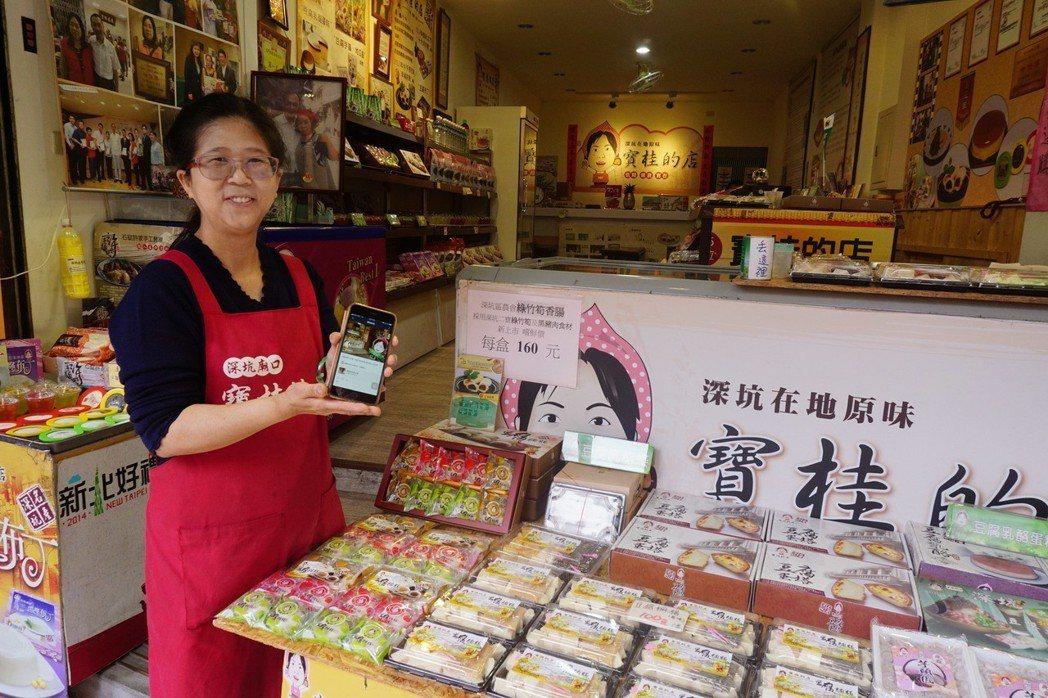 即日起至3月31日止加入深坑「寶桂的店」Line @官方粉絲頁即可獲得限量抽獎券...