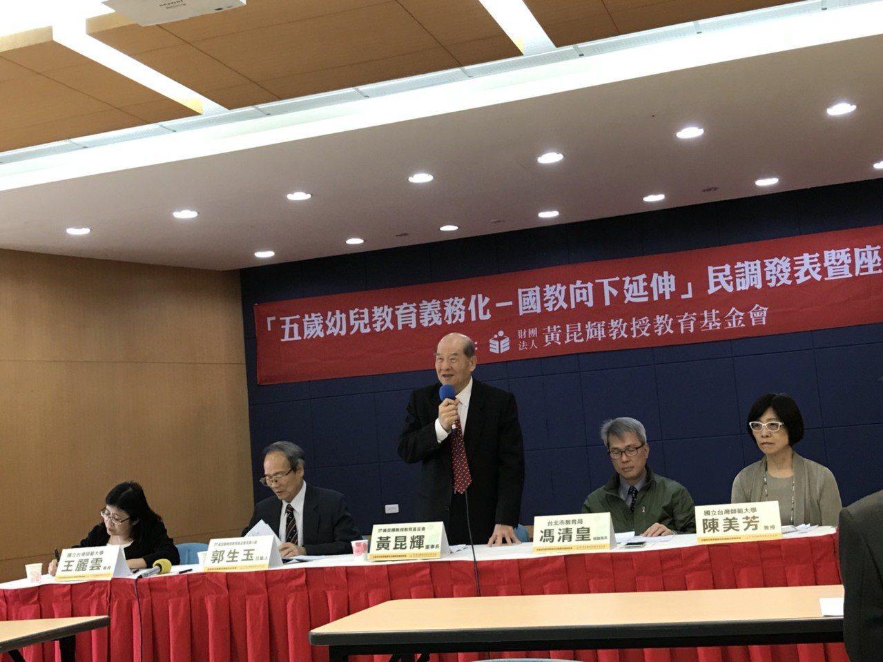 黃昆輝教授教育基金會今天公布「五歲幼兒教育義務化-國教向下延伸」民意調查,結果顯...