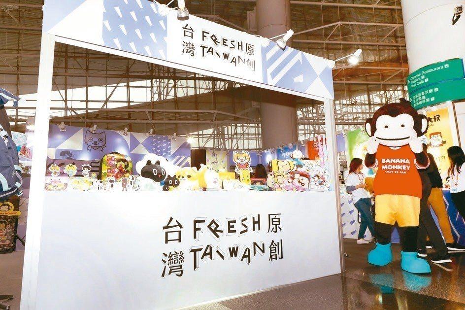 香港授權展中的Fresh Taiwan台灣原創館。 Fresh Taiwan/提...