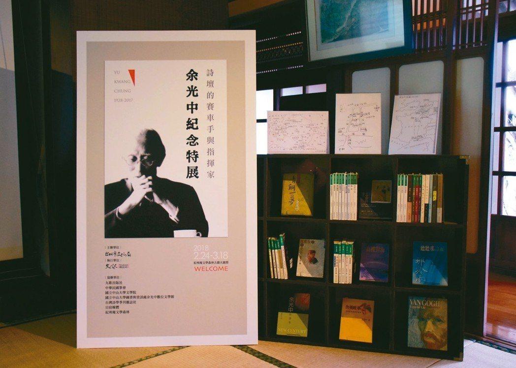 由台北市文化局主辦、文訊雜誌社策畫執行,於紀州庵文學森林推出的「詩壇的賽車手與指...