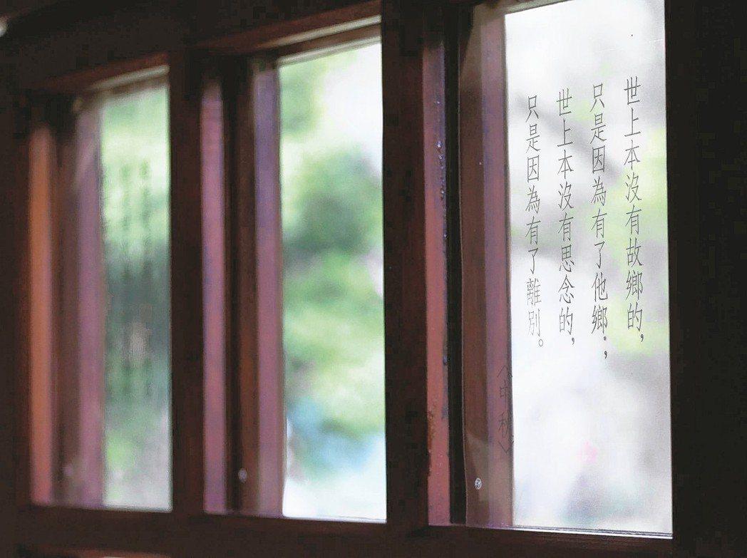 余光中詩文摘句窗花。 圖/台北市文化局