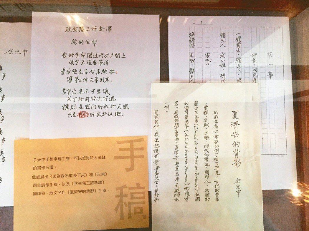 余光中紀念特展展出詩人余光中手稿和著作。 圖/台北市文化局