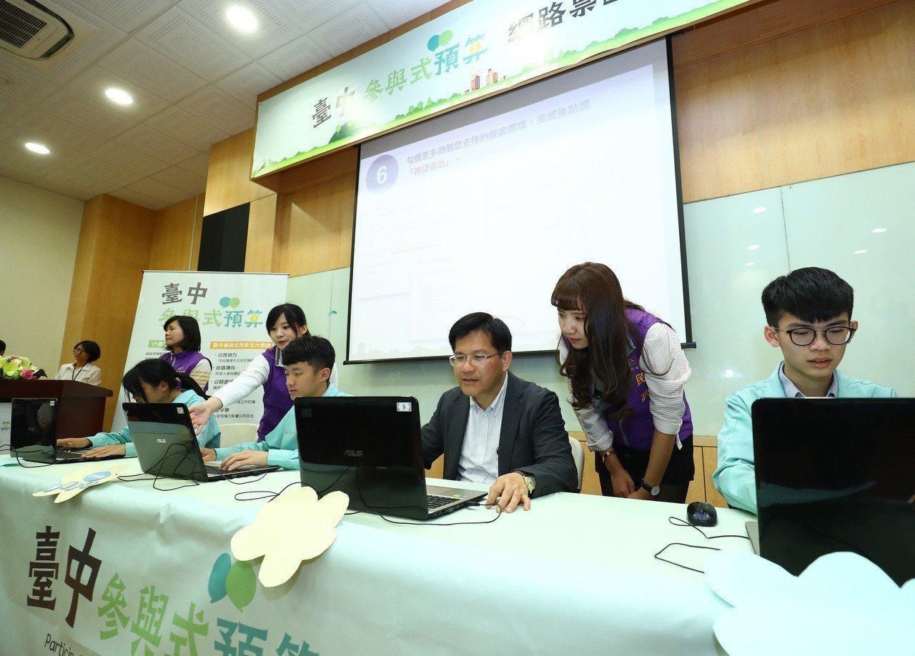台中市參與式預算第一階段網路票選活動宣傳記者會19日在台中高工舉行,市長林佳龍(...