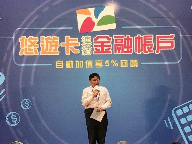 台北市長柯文哲今天出席悠遊卡連結金融帳戶記者會。 圖/悠遊卡公司提供