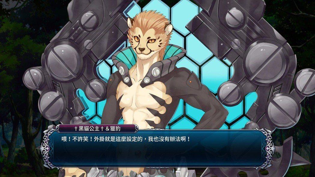 在遊戲中使用外掛程式會變成獵豹,這諧音梗也玩得太冷了吧!