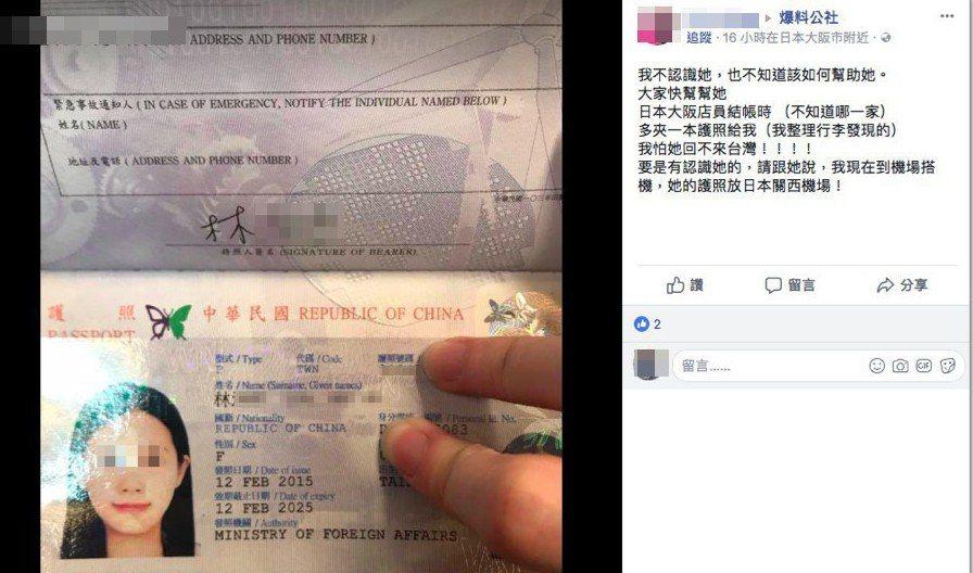 王姓網友在網路社團上po出訊息「大家快幫幫她」,請大家幫忙協尋護照失主。圖擷自爆...