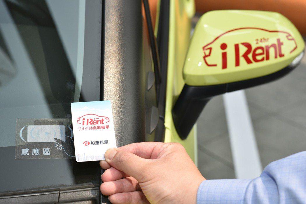 透過悠遊卡搭配手機App的簡易操作,消費者隨時都可以在iRent輕鬆預約租車、取車及還車。 圖/和運租車提供