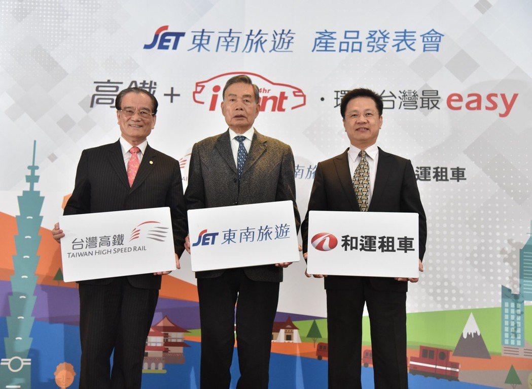 和運租車與台灣高鐵與東南旅行社聯手推出全新的「搭高鐵.送iRent租車」自由行商品。 圖/和運租車提供
