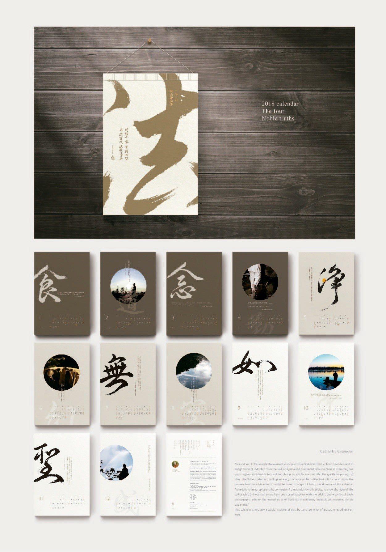 黃琬瓔的作品「淨曆」不僅是一份月曆,也是一份修行曆。圖/高雄駁二提供