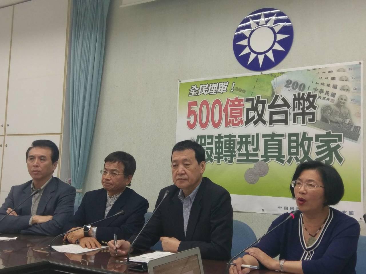 國民黨立委批評新台幣改版。記者徐偉真/攝影