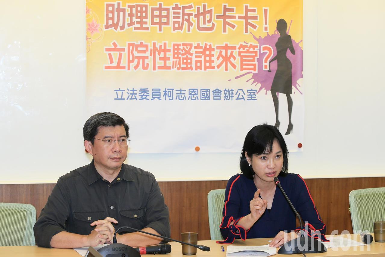 國民黨立委柯志恩(右)與公督盟執行長張宏林(左)上午在立法院中興大樓舉行「助理申...