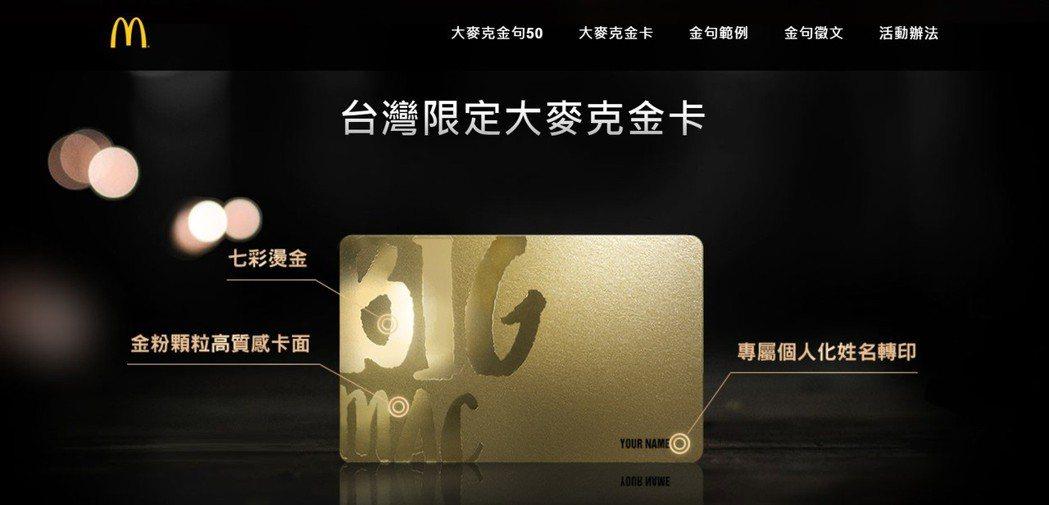 台灣限定大麥克金卡。圖/擷取自麥當勞活動官網