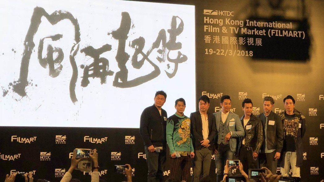 「風再起時」記者會。綠衣者為郭富城。圖/華映提供