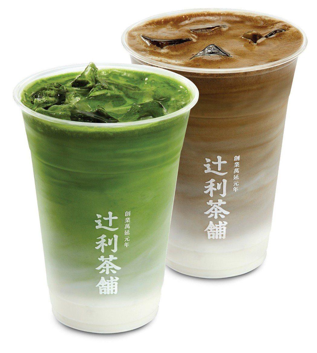 3月25買辻利拿鐵即贈京町焙茶拿鐵,原價280元、特價140元,限量。圖/辻利茶...