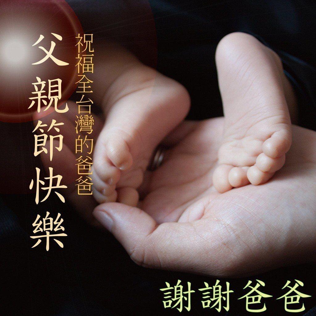 蔡英文總統也曾在臉書發表「長輩圖」,祝福全台灣的爸爸父親節快樂。 圖/翻攝自蔡英...