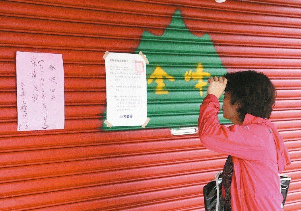 台北市南門市場旁的金峰魯肉飯曾因3度漏開發票,遭台北市國稅局處罰停業10天。 圖...