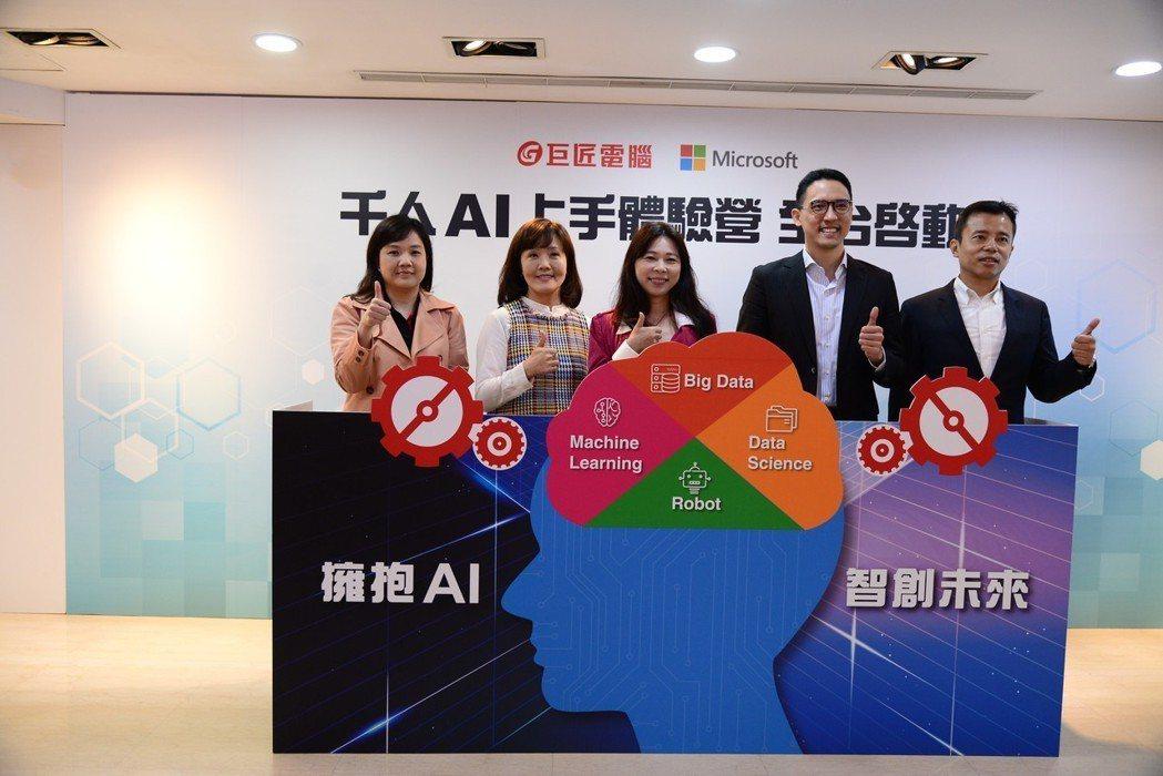3月17日巨匠電腦攜手微軟合作推出「千人AI上手體驗營」, 巨匠集團陳詣蕎總經理...