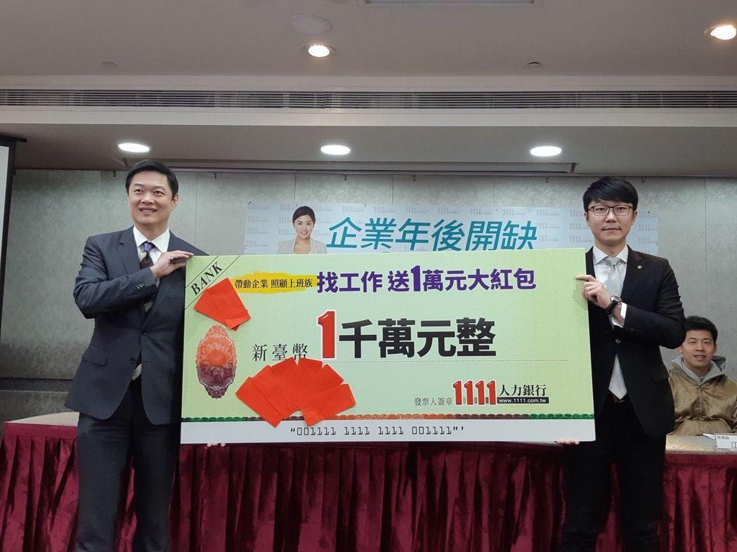 1111人力銀行公共事務部暨職涯發展中心總經理李大華(左)宣布投遞履歷送紅包活動...