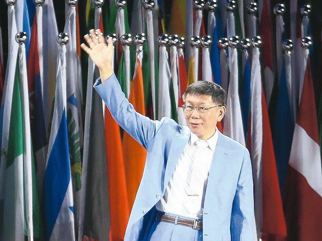 世大運閉幕式,柯文哲向全場觀眾與選手揮手致意。 圖/聯合報系資料照片