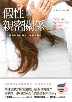 書名:《假性親密關係:為什麼我們看似親密,卻貌合神離?》作者:史秀雄出版...