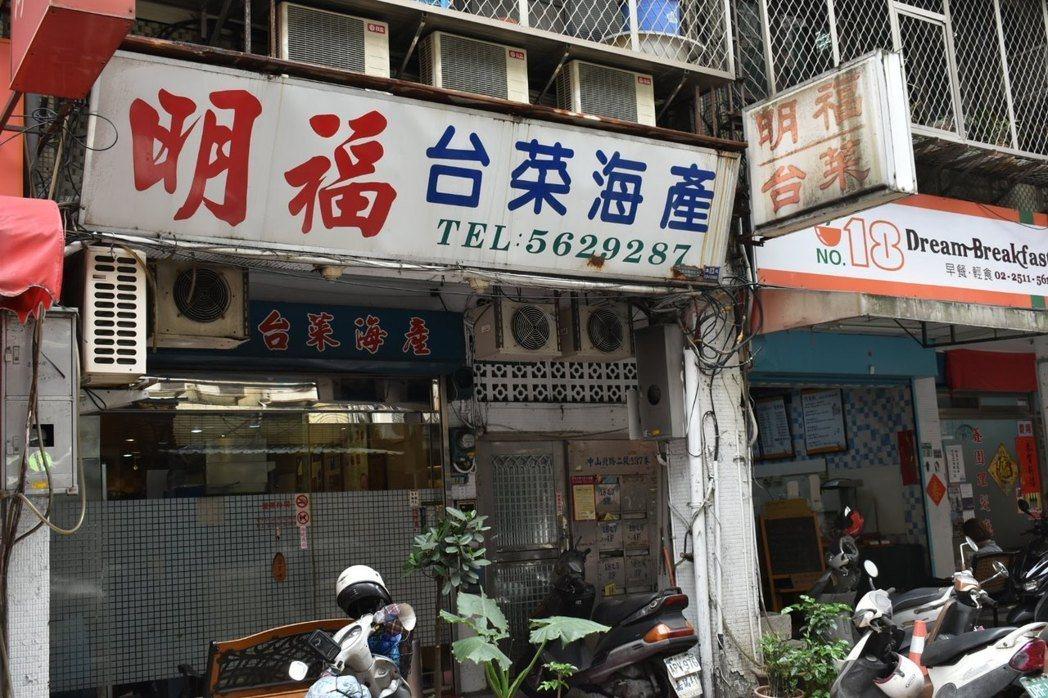 明福台菜海產餐廳隱身在中山區的巷弄中。記者魏妤庭/攝影