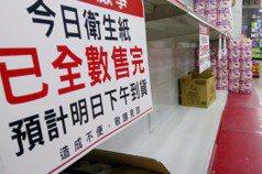 林紘宇/衛生紙漲價延長戰:「聯合行為」的判定分析