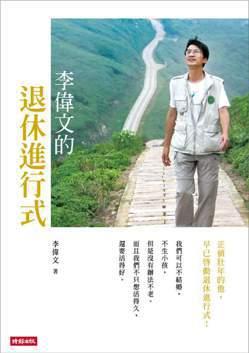 (作者/李偉文 本文出自時報出版《李偉文的退休進行式》,未經同意禁止轉載。)