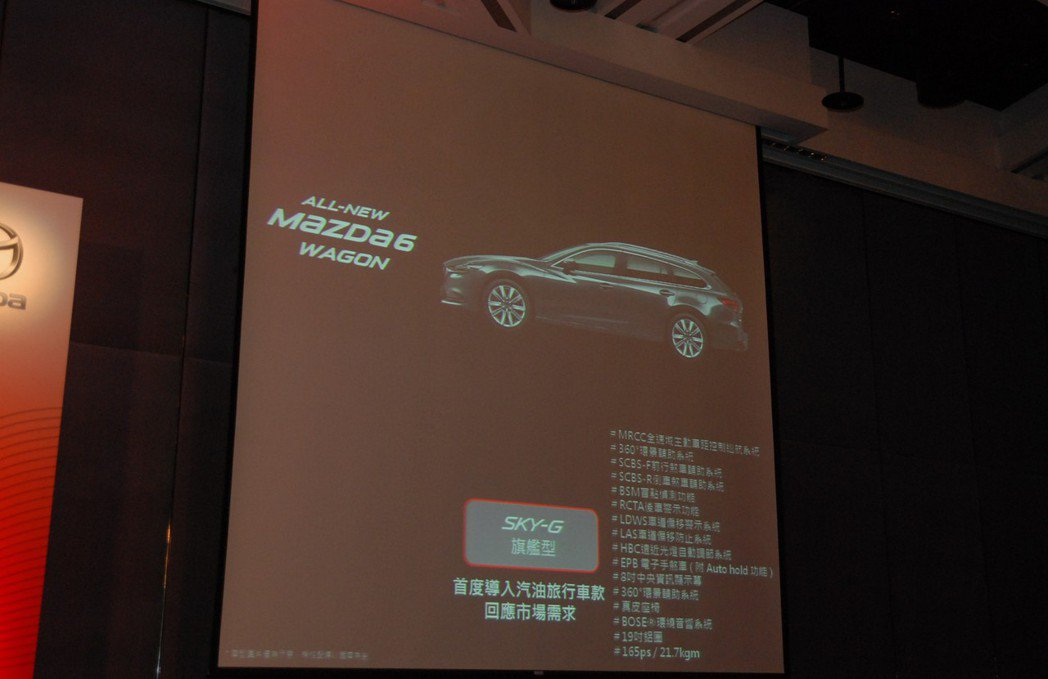 台灣馬自達首度導入Mazda6 Wagon 汽油車型,預計將於今年第三季陸續交車。 記者林鼎智/攝影