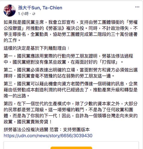 (翻攝孫大千臉書)
